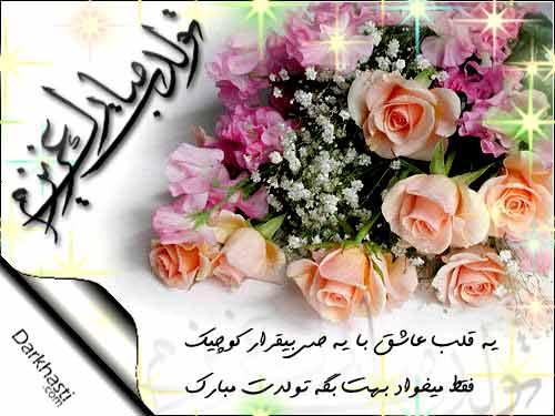 Tavalodet mobarak wishes